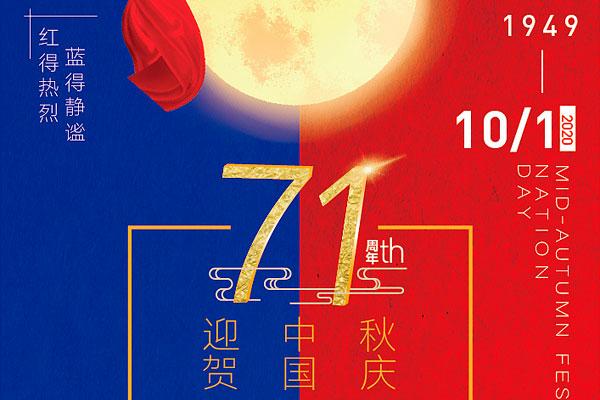 2020 Chinese National Holidays - Year of White Rat