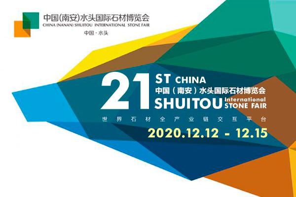 The 2020 21st Nan'an Shuitou International Stone Fair set for December 12 to 15