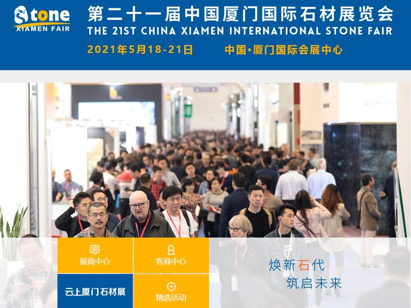 Xiamen Stone Fair 2021 - The China Xiamen International Stone Fair Company News